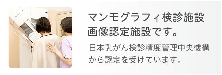 日本乳がん検診精度管理中央機構から認定を受けています
