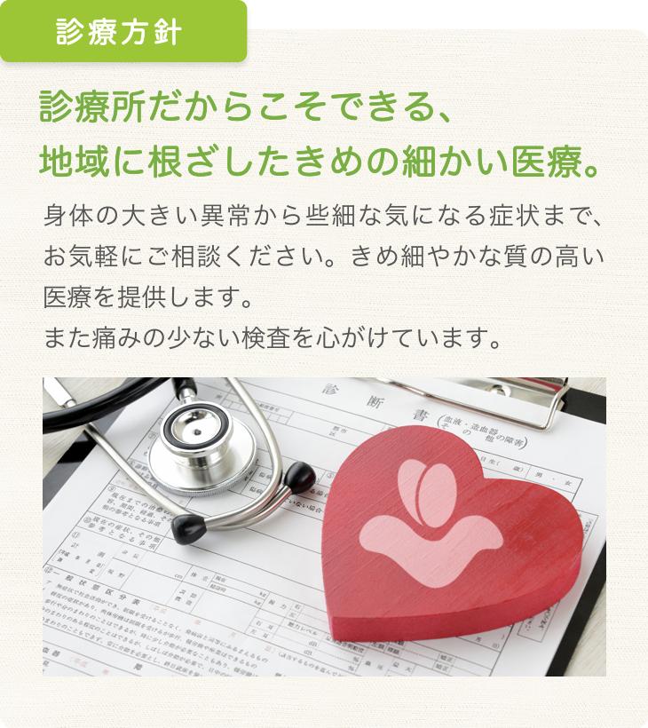 診療所だからこそできる、地域に根ざしたきめの細かい医療