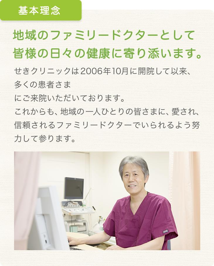 地域のファミリードクターとして、皆様の日々の健康に寄り添います